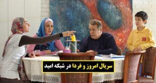 زمان پخش و تکرار سریال امروز و فردا از شبکه امید