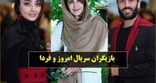 اسامی بازیگران سریال امروز و فردا با عکس و بیوگرافی + داستان
