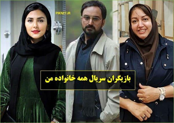 اسامی بازیگران سریال همه خانواده من با عکس و بیوگرافی + نقش و داستان