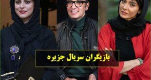 اسامی بازیگران سریال جزیره با عکس و بیوگرافی + داستان و زمان پخش