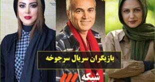 اسامی بازیگران سریال سرجوخه شبکه سه با عکس و بیوگرافی + داستان