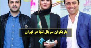 اسامی بازیگران سریال تنها در تهران با عکس و بیوگرافی + داستان