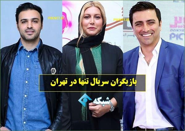 اسامی بازیگران سریال تنها در تهران شبکه یک با عکس و بیوگرافی + داستان