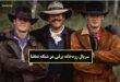 زمان پخش و تکرار سریال رودخانه برفی از شبکه تماشا